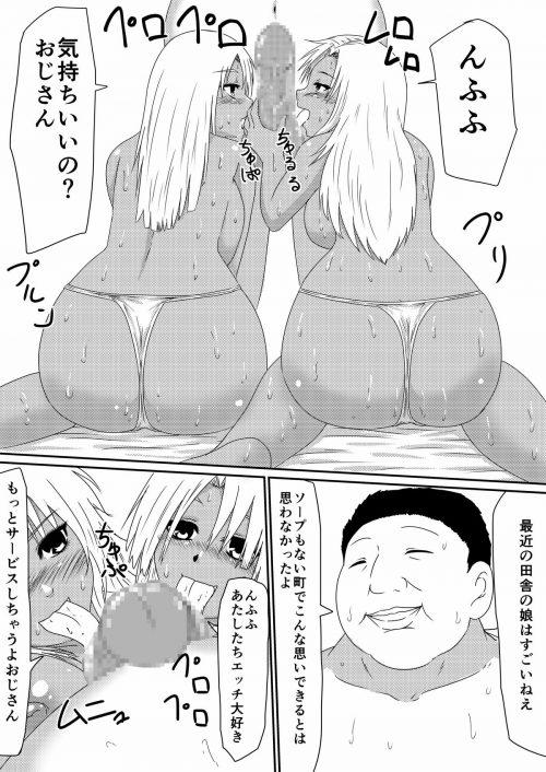 魔チ○ポ堕ち ビッチ化 女子校生