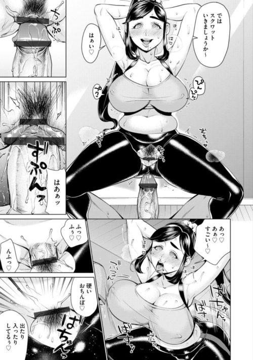 催眠変態淫乱化 人妻 セックストレーニング