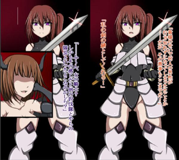 淫魔 魅了虜堕とし ふたなり化女騎士