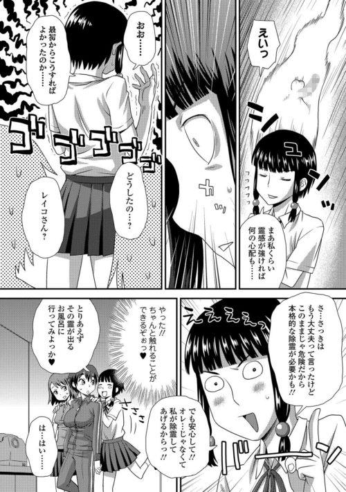 童貞霊憑依 女子校生 ふたなり化 偽除霊レズセックス3P