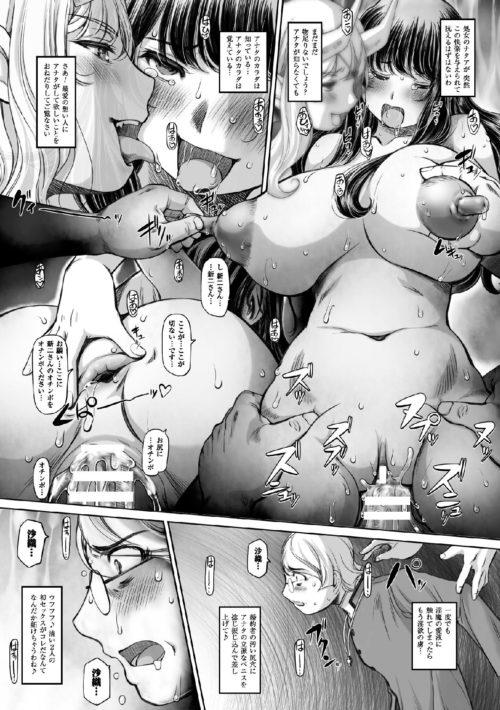サキュバス憑依 爆乳清楚保健教師 魅了男子狂宴 覚醒