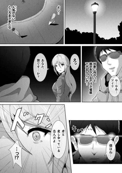 爆乳アイドル 恋人催眠洗脳