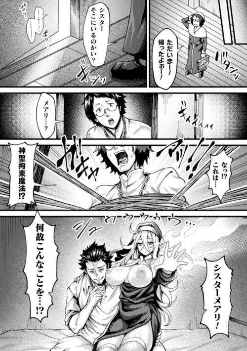 シスター 催眠魔法 恋人錯覚 淫乱開花 本物恋人拘束
