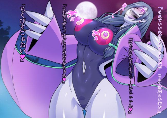 清純魔法少女 変態怪人連鎖堕ち 魔女 爆乳化