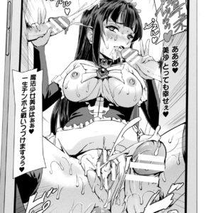 清楚魔法少女 淫呪獣欲 背徳セックス 淫乱ビッチ化