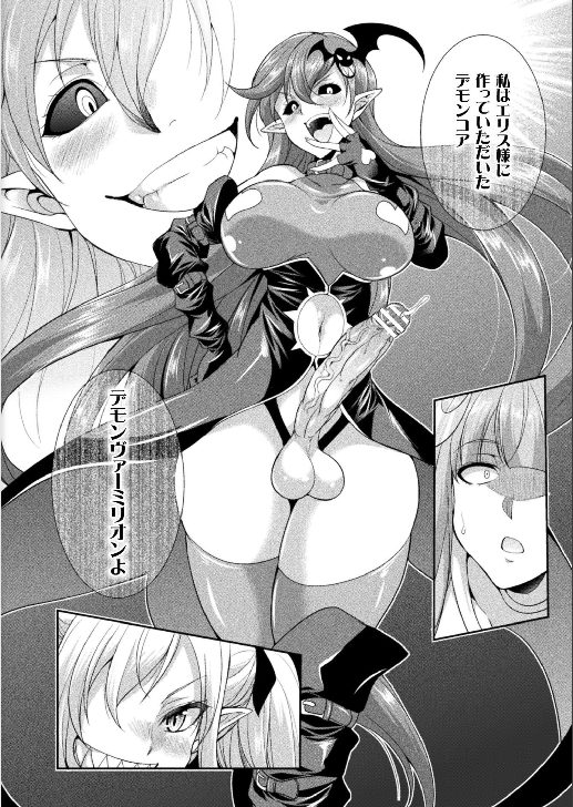 ふたなり変態悪堕ち ドS近親レズレイプ 聖姫ヒロイン娘 聖姫ヒロイン母