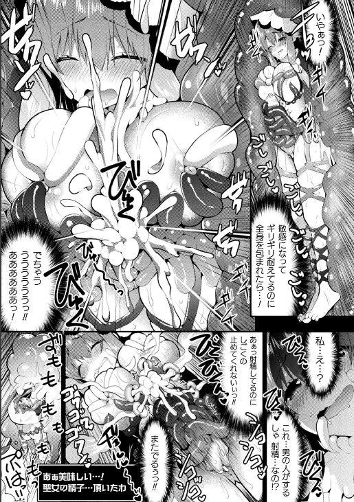 聖女 コピーレズ乱交感覚共有 触手魔女 凌辱