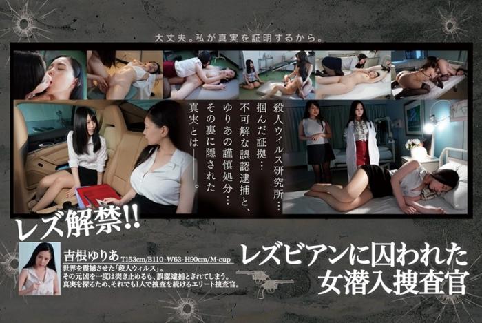 闇組織レズビアンボス エリート捜査官 強力催淫剤 レズ調教堕ち