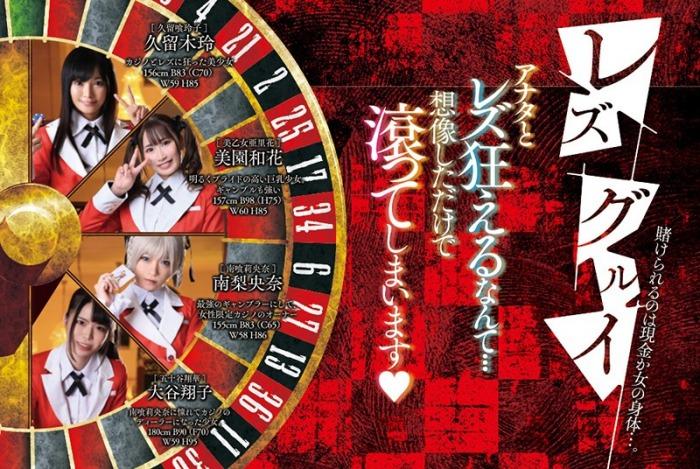 ギャンブルレズ狂い 美少女 賭け勝ちレズペット調教