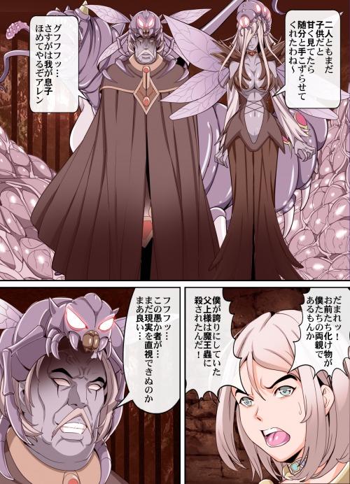 魔蟲寄生支配 蟲姫 女体化王子