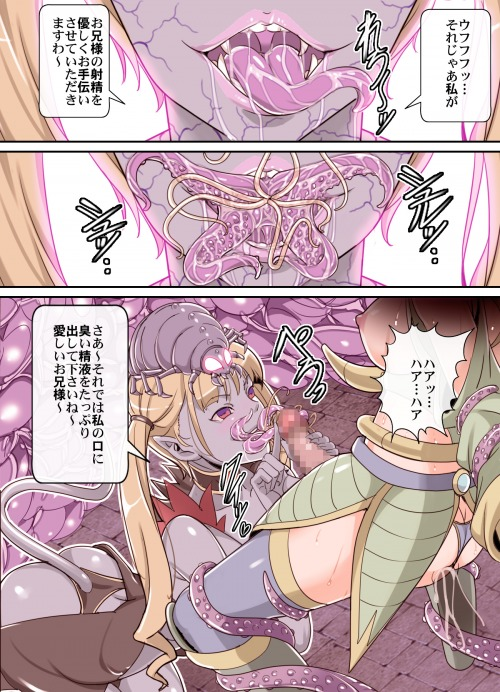 魔蟲寄生支配 蟲姫 女体化王子 妹王女 ふたなり化 連鎖堕ち
