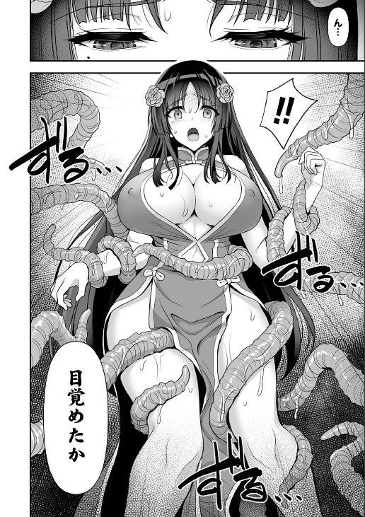 触手怪物 分身肉人形 連鎖堕ち チャイナ美女