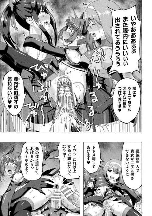 淫乱魔法 ふたなり化暴走 魔法少女 メスガキ女幹部